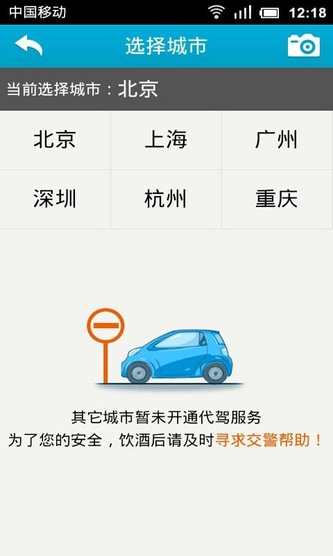 【免費旅遊App】代驾达人-APP點子