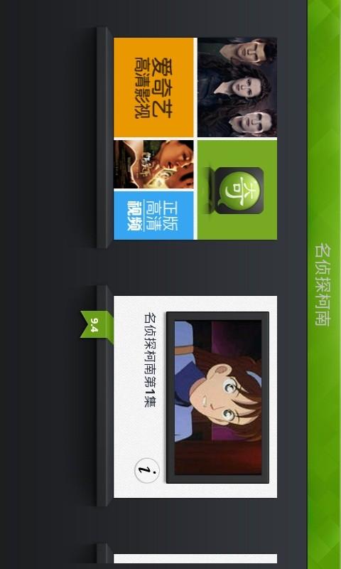 玩免費媒體與影片APP|下載名侦探柯南高清视频 app不用錢|硬是要APP