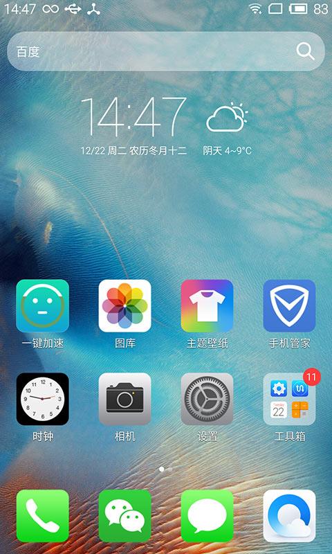 苹果iOS9桌面主题-应用截图
