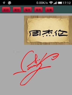 超酷明星艺术签名