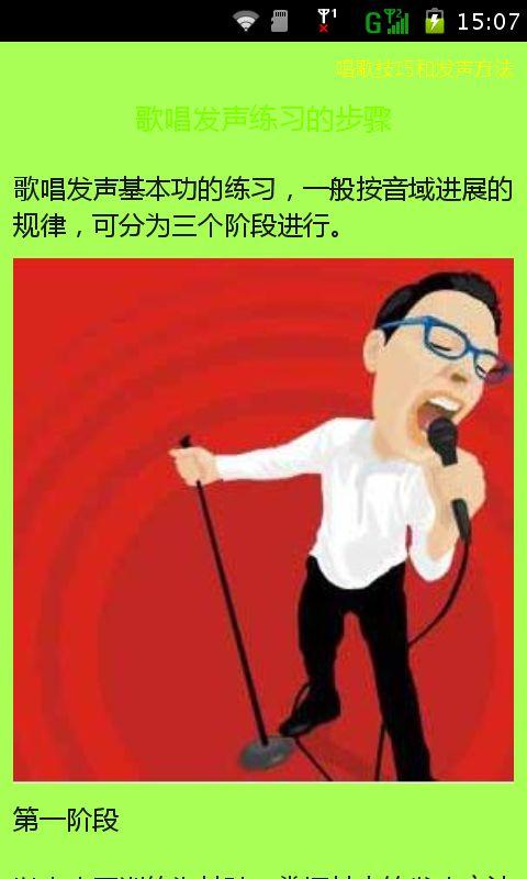 玩免費媒體與影片APP 下載爱唱歌K歌技巧 app不用錢 硬是要APP