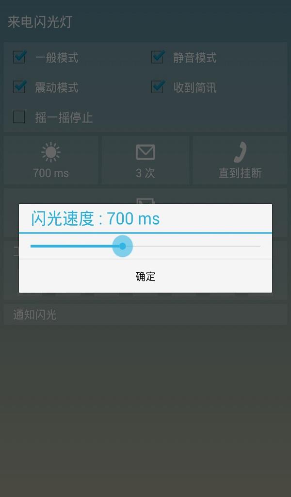 【免費工具App】来电闪光灯-APP點子