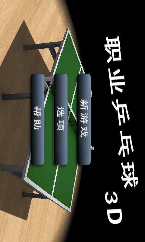 【免費體育競技App】3D职业乒乓球-APP點子