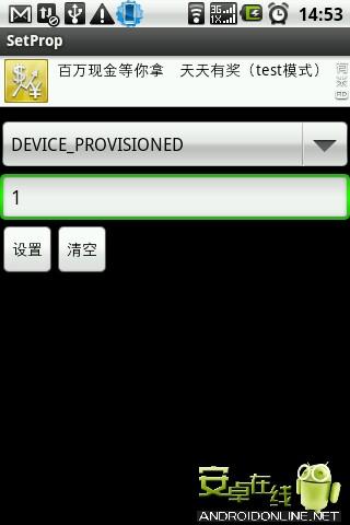 玩免費工具APP|下載专业设置 SetProp(专业版) app不用錢|硬是要APP