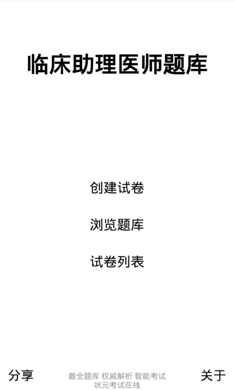 临床助理医师题库 生產應用 App-愛順發玩APP