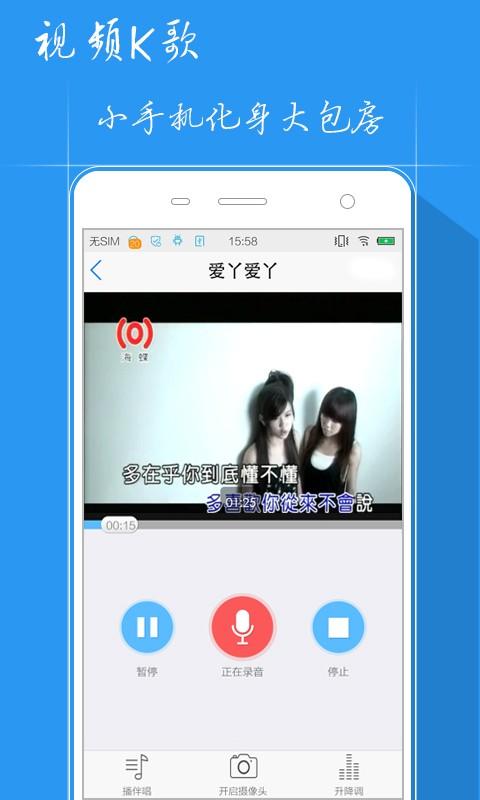天籁K歌|玩媒體與影片App免費|玩APPs
