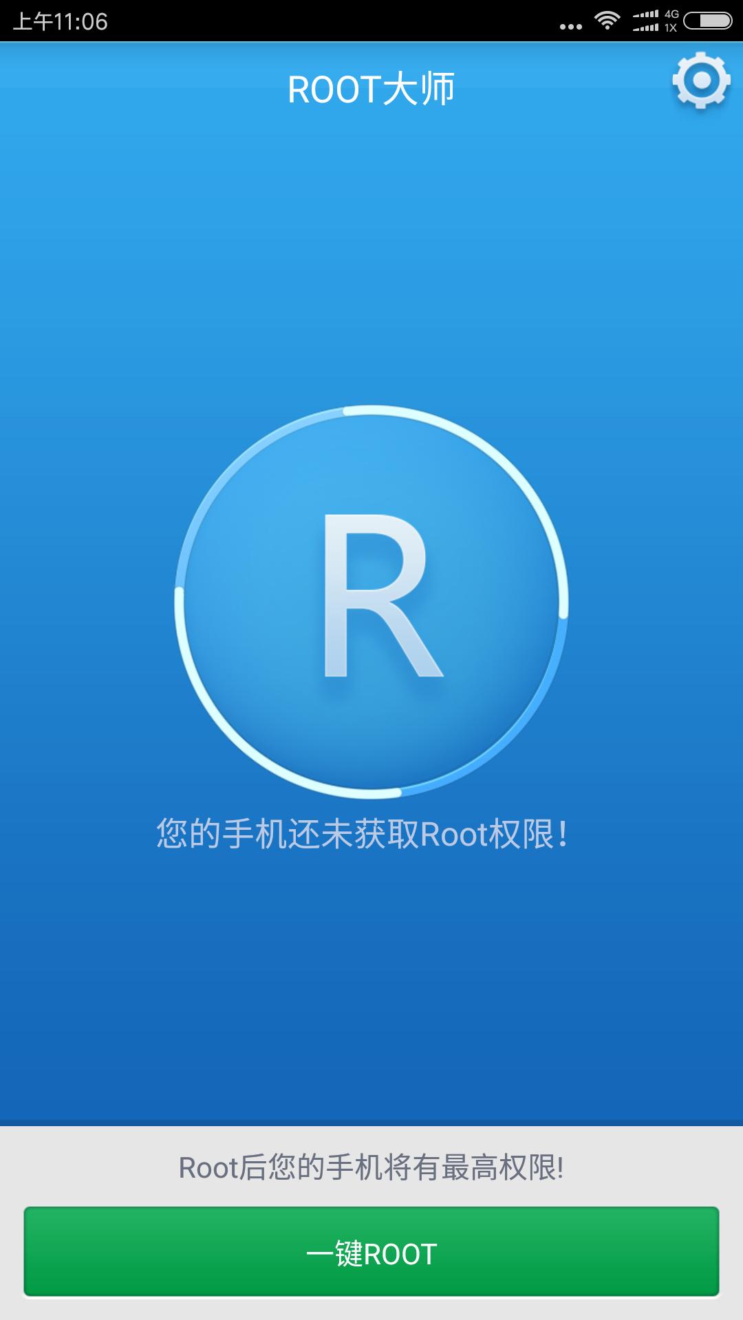 安卓ROOT-应用截图