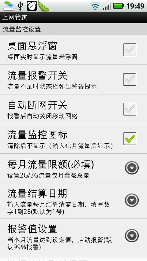 【免費工具App】上网管家-APP點子
