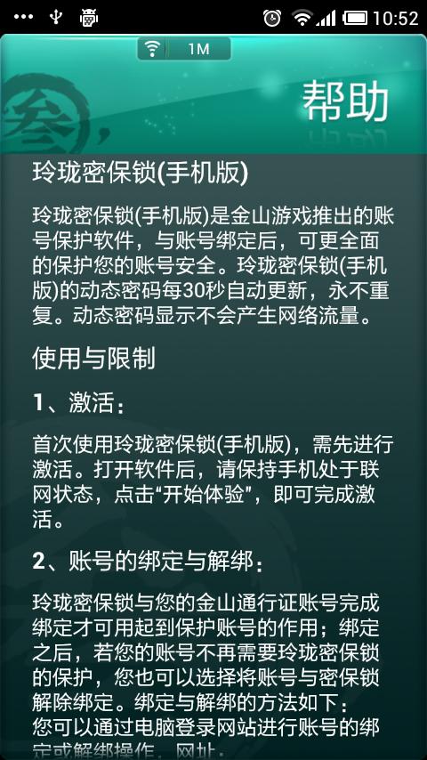 玩免費工具APP|下載玲珑密保锁 app不用錢|硬是要APP