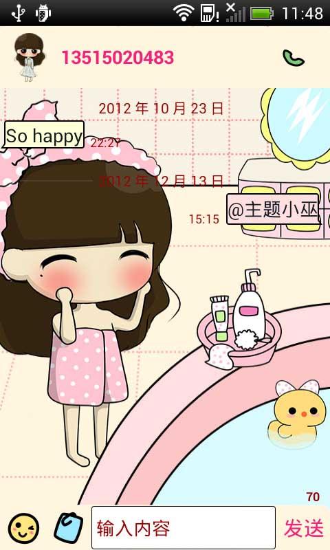 91主题-小希冬季养生温泉浴