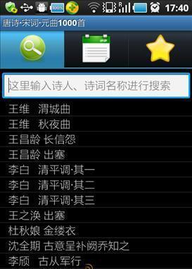 【免費生產應用App】唐诗·宋词·元曲1000首-APP點子