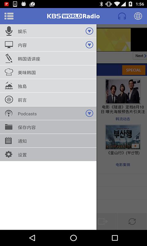 KBS World Radio Mobile-应用截图