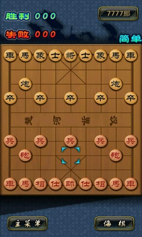 中国象棋-水墨版