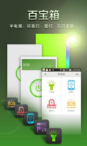 扫码手电筒|玩財經App免費|玩APPs
