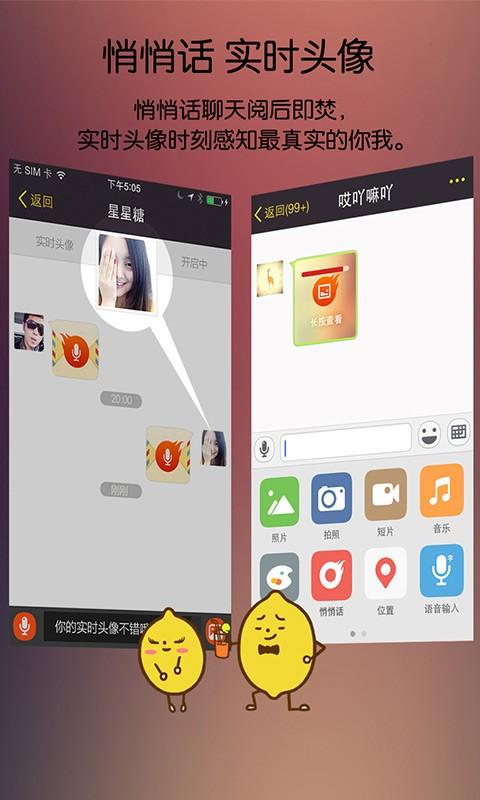 玩免費社交APP|下載来往 app不用錢|硬是要APP