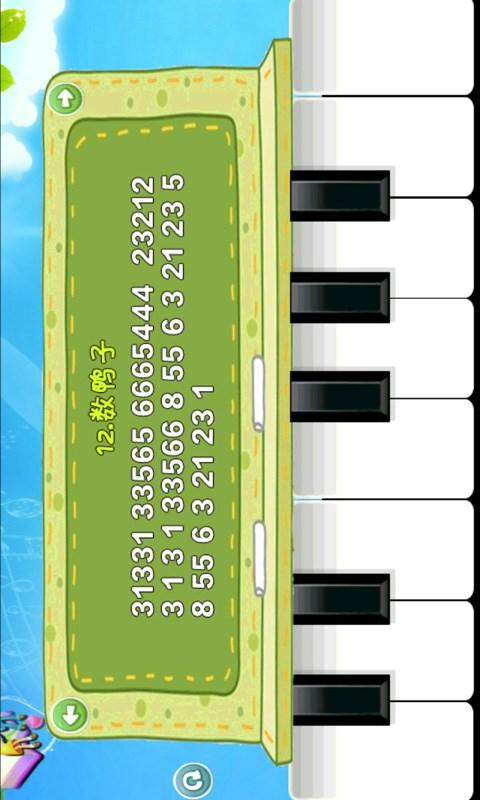 儿童弹钢琴游戏-应用截图