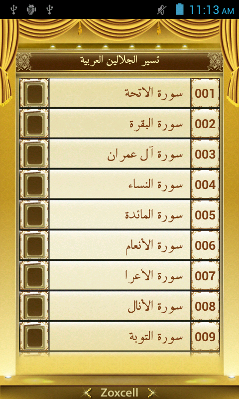 免費下載個人化APP|Tafseer Jalalain Arabic app開箱文|APP開箱王