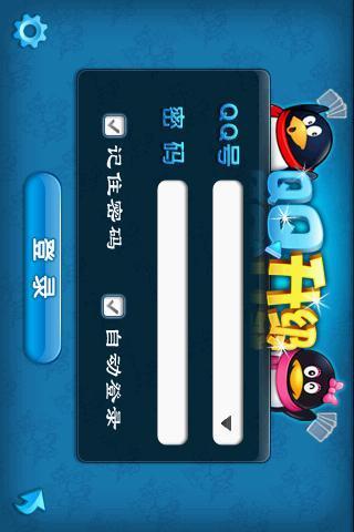 玩工具App|QQ升级安装器免費|APP試玩