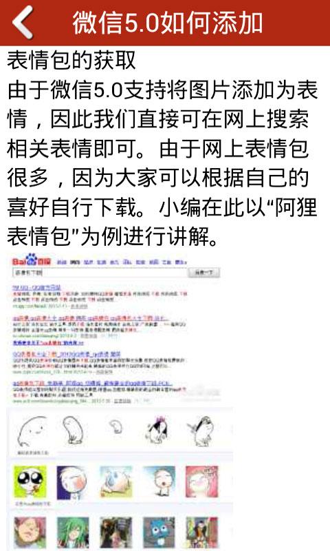 微信同城聊天约会神器2014
