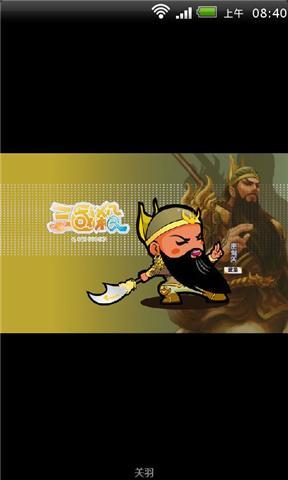 Q版三国杀武将卡牌全集(高清版)|玩棋類遊戲App免費|玩APPs
