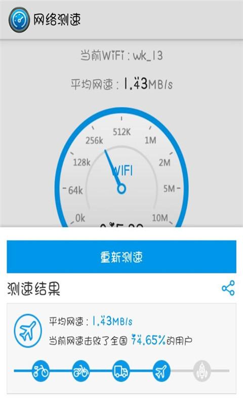 【免費工具App】Wifi测速-APP點子
