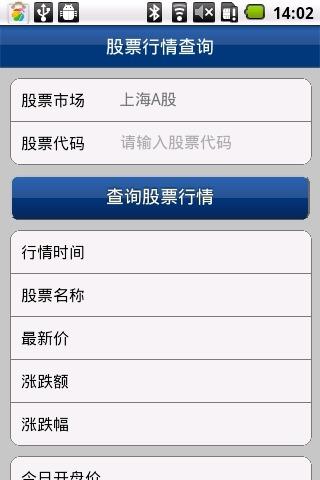 浦发手机银行(企业版) 財經 App-癮科技App