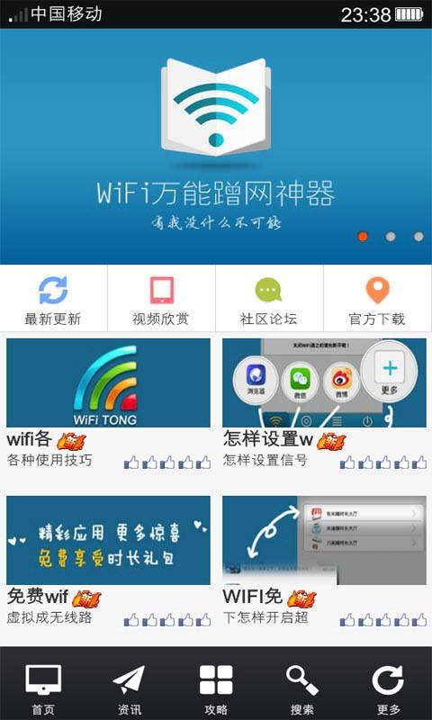 玩免費工具APP|下載WiFi万能蹭网神器 app不用錢|硬是要APP
