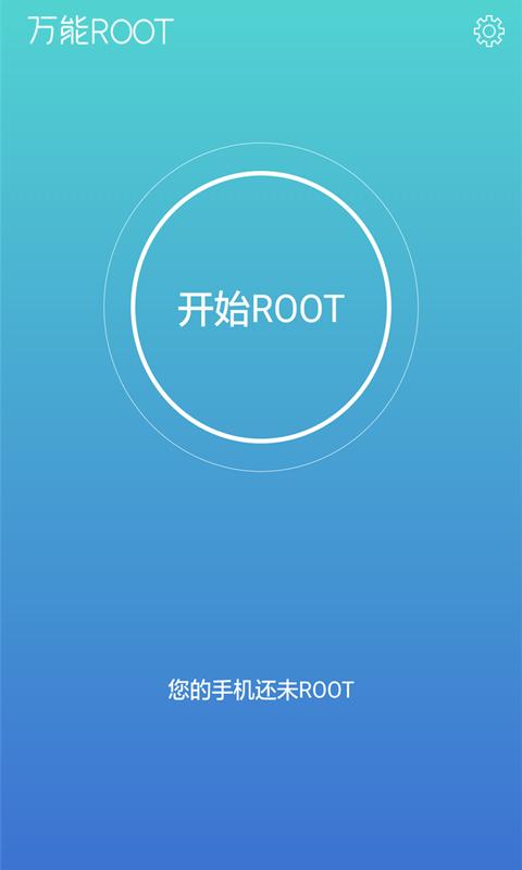 万能ROOT-应用截图