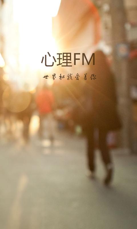 NextRadio - FM radio on your smartphone