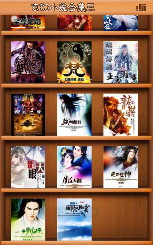 玩工具App|玄幻小说合集之三免費|APP試玩