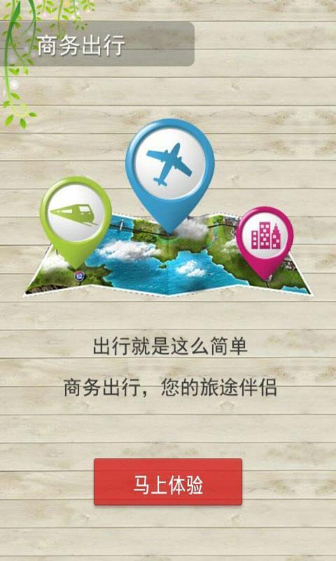 推動中小企業4G行動商務應用服務計畫 - NICI中文網 - 行政院