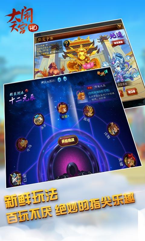 【免費工具App】大闹天宫HD-APP點子
