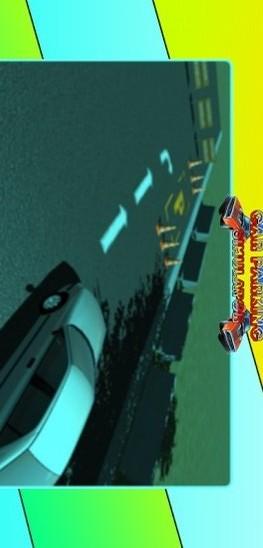 模拟3D停车