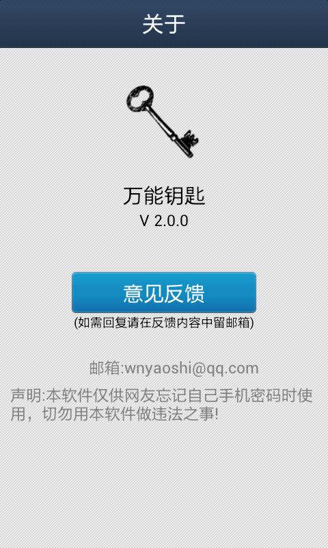 【免費工具App】万能钥匙-APP點子
