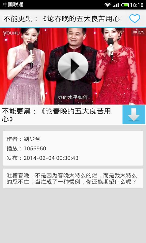 【免費媒體與影片App】电视直播(高清版)-APP點子