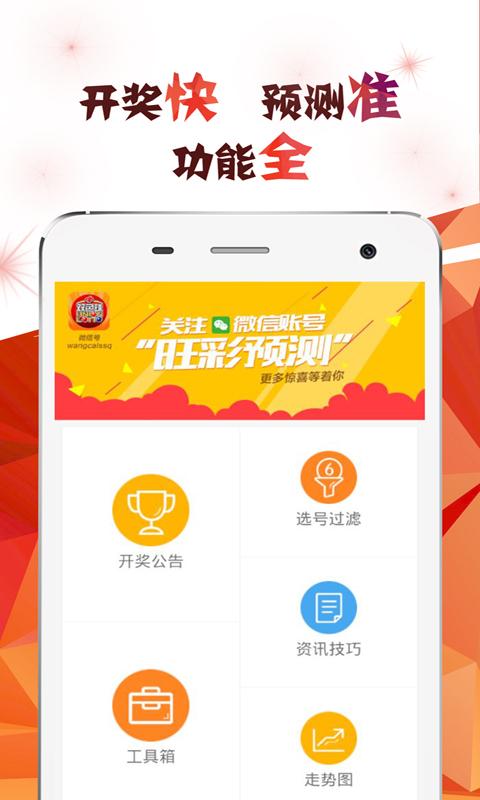 玩免費購物APP 下載双色球 app不用錢 硬是要APP
