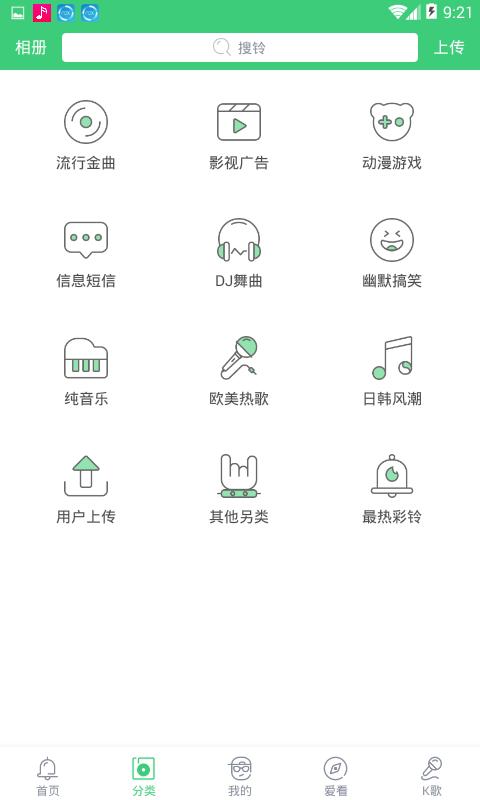 音乐多多-应用截图