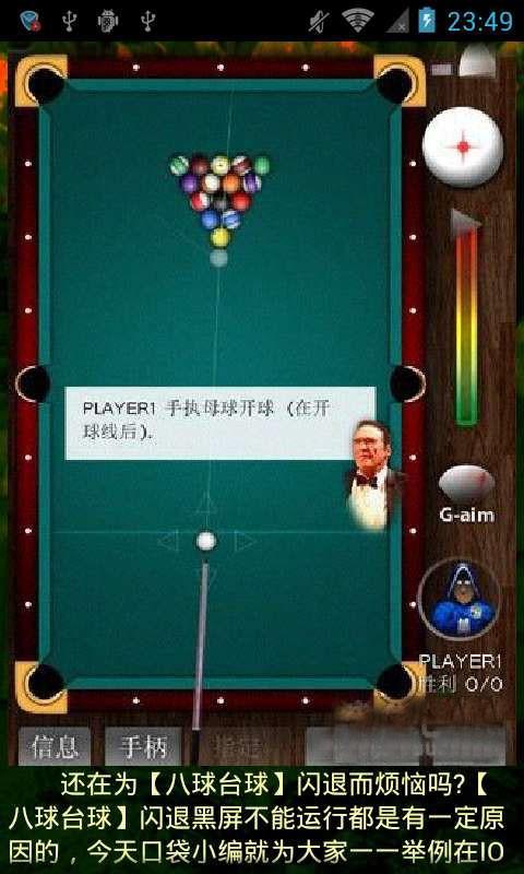 【免費體育競技App】8球台球新手攻略-APP點子