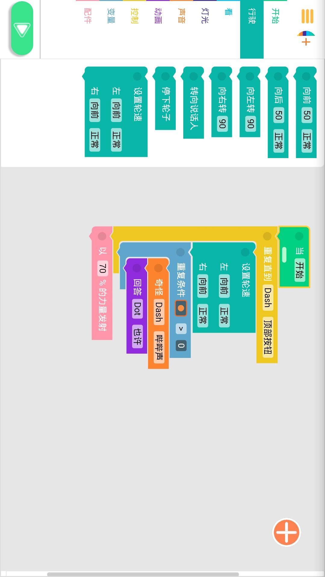 Blockly-应用截图