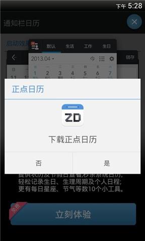 【免費生活App】通知栏日历-APP點子