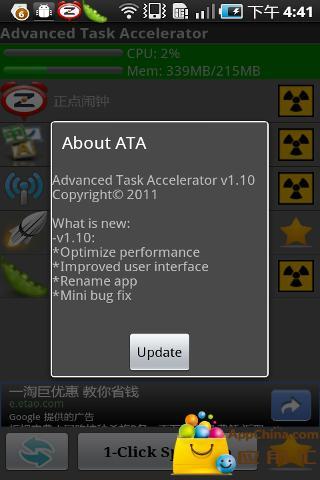 高级任务加速器|玩工具App免費|玩APPs