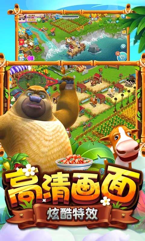 熊出没之熊大农场-应用截图