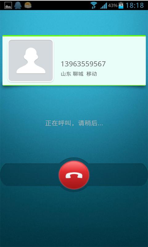 亿信CALL网络电话-应用截图