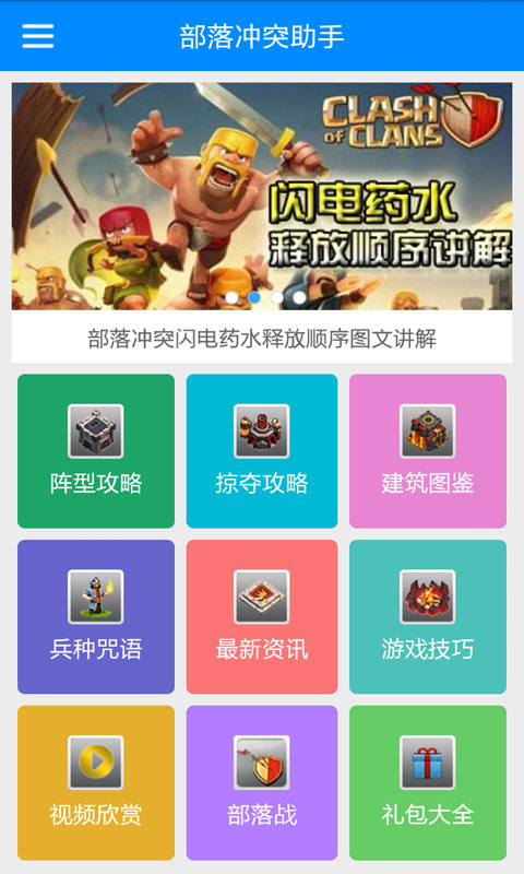 部落衝突COC 攻略助手魔方網1.0.1 APK for Android - com.mofang ...