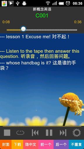 进步听力学英语 生活 App-癮科技App