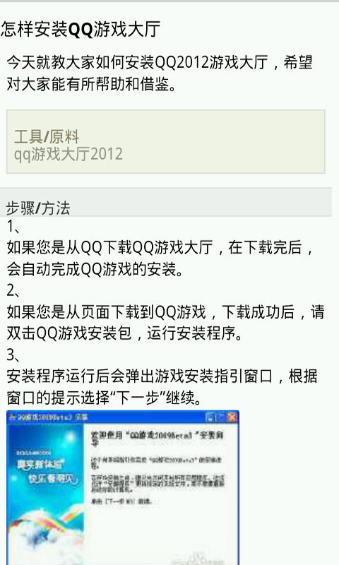 QQ游戏大厅下载器教程