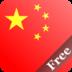 Chinese+ Free 體育競技 App LOGO-硬是要APP