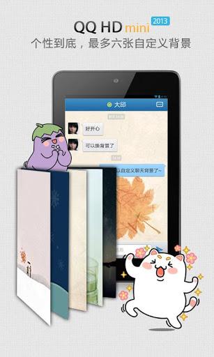 玩免費社交APP|下載QQ(HD mini) app不用錢|硬是要APP