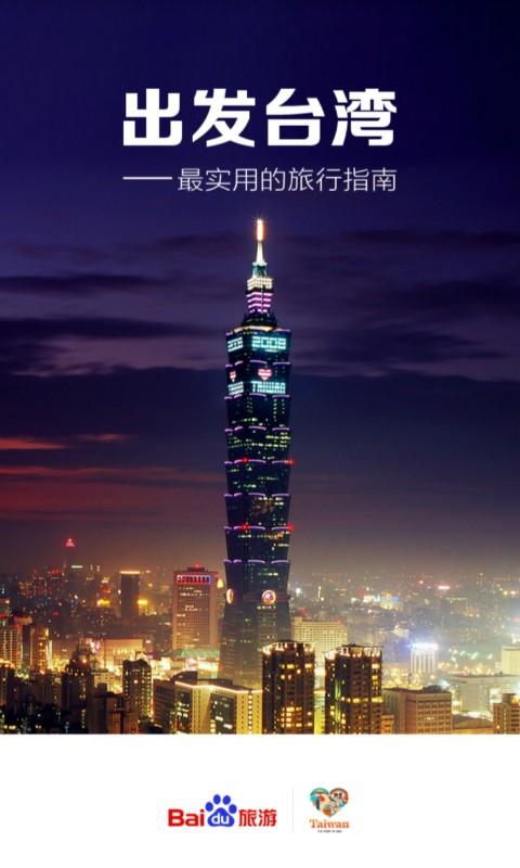 東南旅遊網:最優質、優惠的國內外旅遊行程、機票、訂房、自由行,盡在東南旅行社