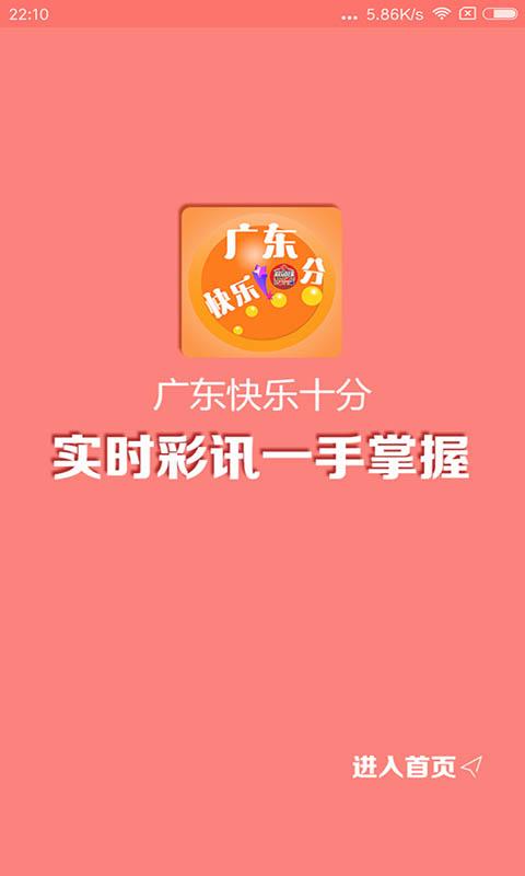 广东快乐十分-应用截图
